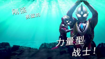 【3DM游戏网】《特利迦奥特曼》官方PV