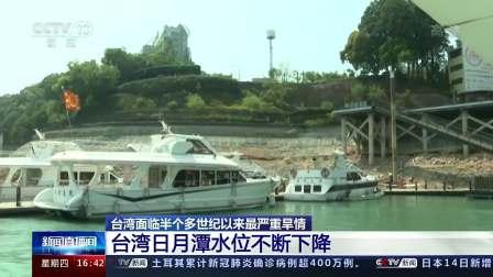 台湾面临多半个世纪以来最严重旱情:台湾日月潭水位不断下降