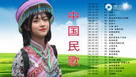 中国民歌精选27首