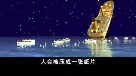 泰坦尼克号上的中国幸存者!揭开西方109年的世纪谎言%泰坦尼克号 %幸存者