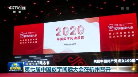 央视新闻联播 2021 第七届中国数字阅读大会在杭州召开