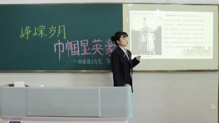 弘扬雨花英烈精神主题团课(南通理工学院 商学院)
