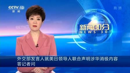 新闻30分 2021 外交部人就美日联合声明涉华消极答记者问