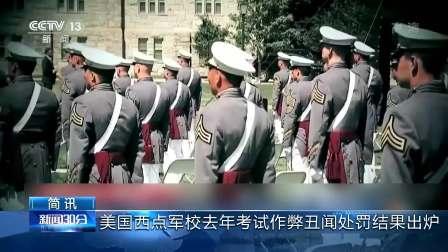 新闻30分 2021 美国西点军校去年考试作弊处罚结果出炉