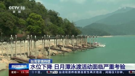 台湾旱情持续:日月潭水位下降 部分潭底裸露