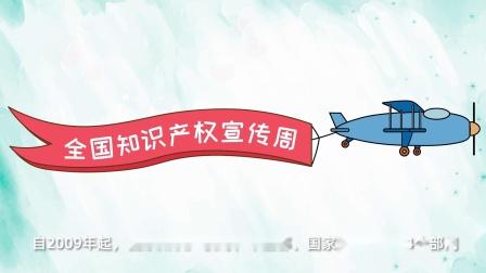 《我们身边的知识产权》系列短片——珠海市2021年知识产权宣传周主题宣传片