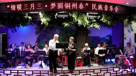 广西北流市 情暖三月三 梦圆铜州春 民族音乐会   2021.4.13.