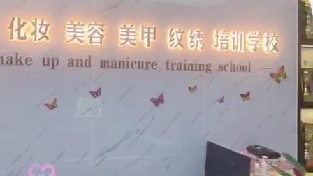 厦门十大半永久化妆培训学校?