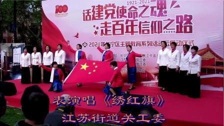 记2021长宁区关工委主题教育启动仪式