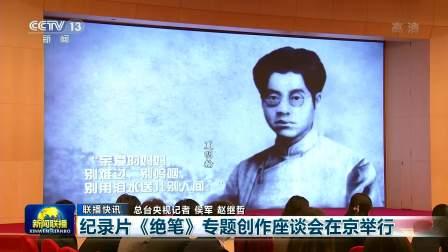 央视新闻联播 2021 纪录片《绝笔》专题创作座谈会在京举行