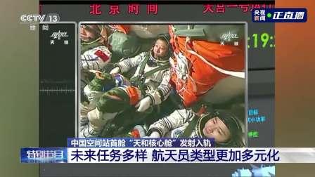 """中国空间站首舱""""天和核心舱""""发射入轨 未来任务多样 航天员类型更加多元化 天和入九天 20210429"""