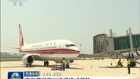央视新闻联播 2021 安徽芜湖宣州机场建成通航