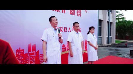 定安县人民医院