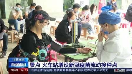 南京:景点 火车站增设新冠疫苗流动接种点