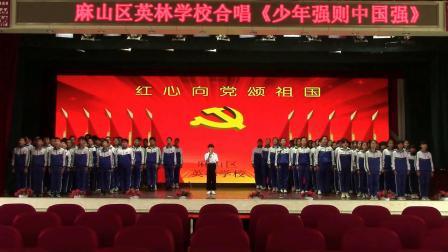 《少年强则中国强》 麻山区英林学校