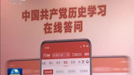 """央视新闻联播 2021 """"中国历史学习在线答问""""系列访谈直播总阅读量达1.7亿人次"""