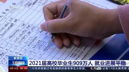 教育部 2021届高校毕业生909万人 就业进展平稳