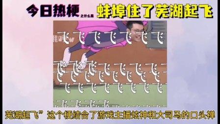 【今日热梗】之什么是蚌埠住了?芜湖起飞?