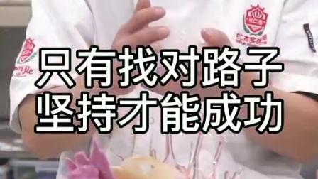 蛋糕学校-蛋糕培训班-短期蛋糕培训-蛋糕培训学校