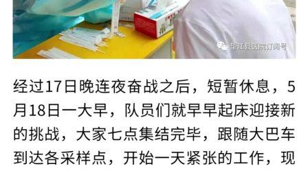 安徽望江县人民医院:吹响集结号,首批62人出征援助六安(江改银报道)