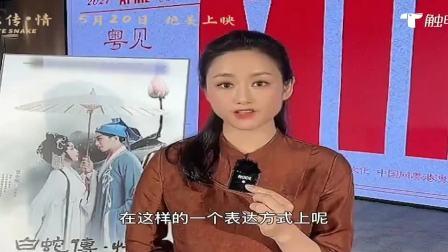 20210519 4K粤剧电影《白蛇传·情》5月20日震撼上映(曾小敏专访,特别谈及水袖的运用)