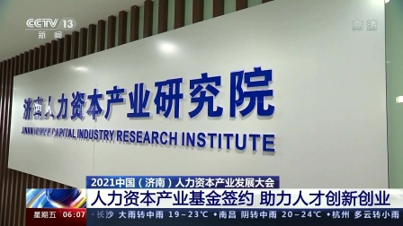 2021中国(济南)人力资本产业发展大会 人力资本产业基金签约 助力人才创新创业