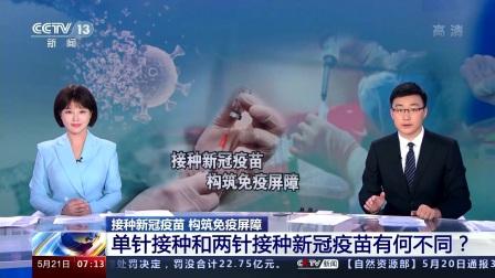 接种新冠疫苗 构筑免疫屏障 单针接种和两针接种新冠疫苗有何不同?