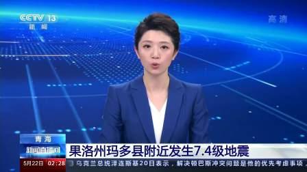 青海:果洛州玛多县附近发生7.4级地震
