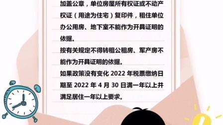 2022西城区非京籍幼升小入学指南