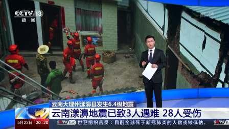 云南漾濞地震已致3人 28人受伤