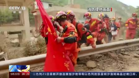 云南大理州漾濞县发生6.4级地震:云南消防救援队伍全力搜救被困人员