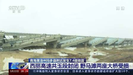 青海果洛州玛多县附近发生7.4级地震:西丽高速共玉段封闭 野马滩两座大桥受损