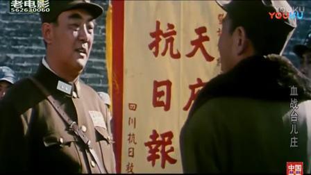 中国电影一【血战台儿庄】 国语_高清