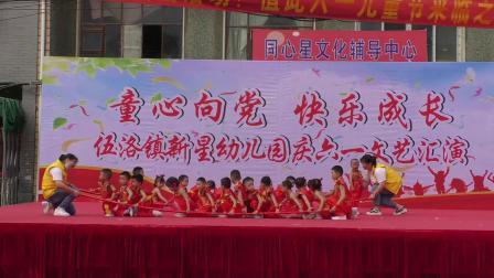 伍洛镇新星幼儿园2021庆六一文艺节目竹竿舞  小二班