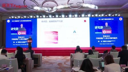 2021中国房地产上市公司研究成果发布会暨第产城融合投融资大会