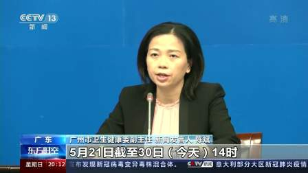 广州召开疫情防控发布会 通报疫情情况