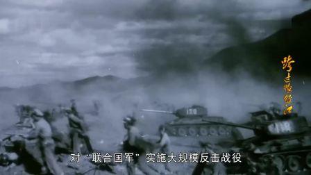 """119《跨过鸭绿江》志愿军和朝鲜人民军实施反击 大败""""联合国军"""""""
