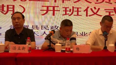 2021年湘潭县民政系统工作人员培训班开班仪式(三期) 6.2