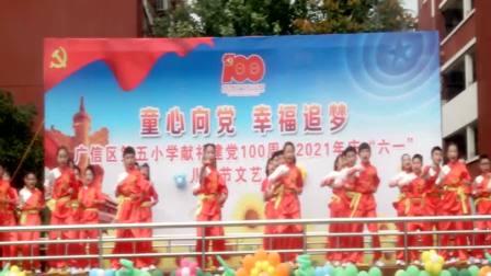 广信区第五小学2021六一文艺汇演