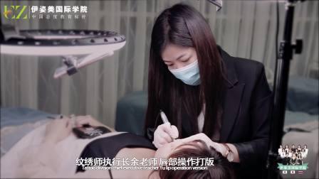 邵阳最知名的纹绣培训学校在哪里明细参考【伊姿美学院】