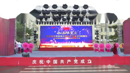 齐齐哈尔市永远跟党走龙江专场文艺演出
