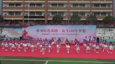 锦屏县城关三小六一活动视频