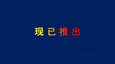东视完美《汽车人总动员》正版电影音像开头+警告保护+东鹏饮料+新片推荐