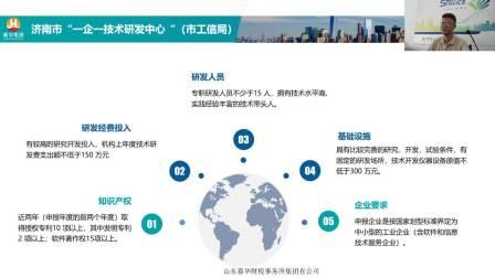 20210528科技研发项目(平台、资质)管理培训会.mkv