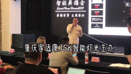 2021年第六届智能英雄会重庆站暨无主灯分享专场活动举行,重庆家适康JSK智能主办。