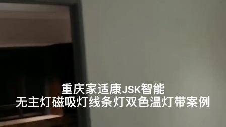 重庆家适康JSK智能无主灯设计又一案例