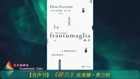 【有声书】《碎片》埃莱娜·费兰特(完整版)