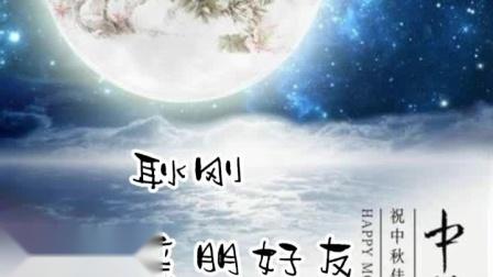 耿刚祝福亲朋好友中秋节快乐!