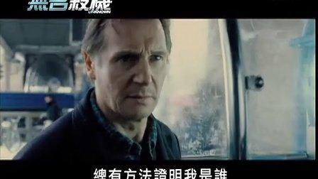 [不明身份](无名机)香港预告片