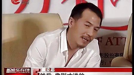 """《万有引力》京沪公映 戴立忍莫文蔚""""很甜蜜"""""""